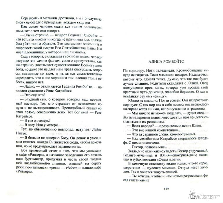 Иллюстрация 1 из 9 для Пересуды - Хьюго Клаус   Лабиринт - книги. Источник: Лабиринт