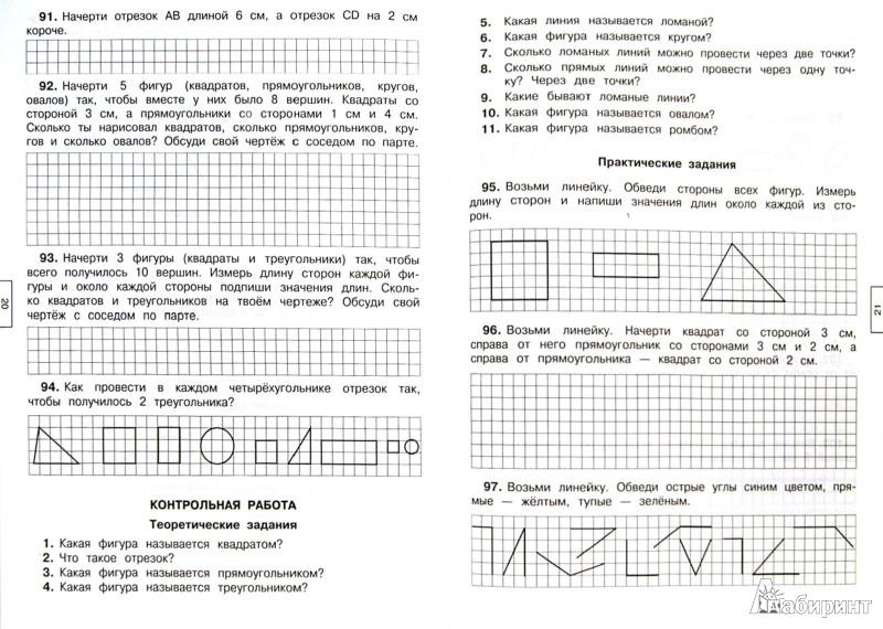 из для примеров по математике Геометрические задания  Иллюстрация 1 из 2 для 300 примеров по математике Геометрические задания 1 класс Узорова Нефедова Лабиринт