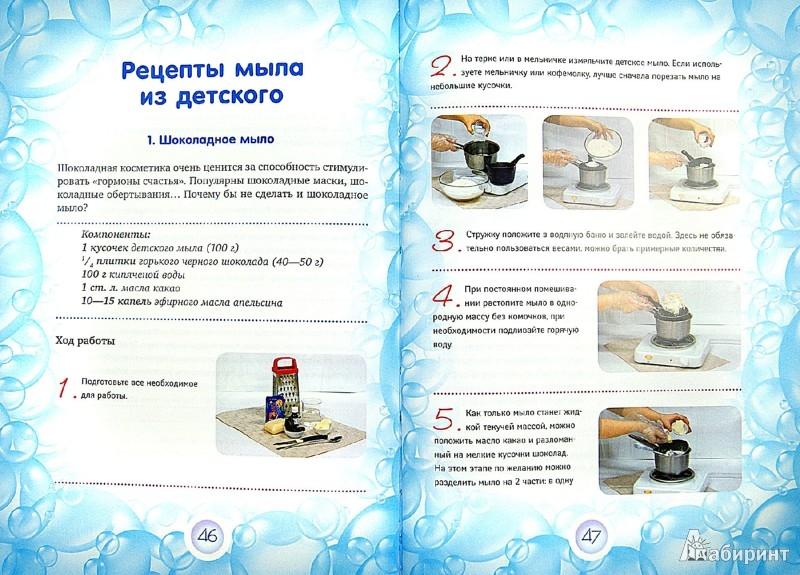 Иллюстрация 1 из 24 для Как сделать мыло своими руками в пошаговых фотографиях - Г. Рязанова   Лабиринт - книги. Источник: Лабиринт