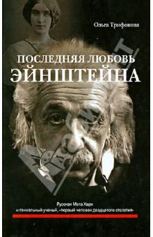 Последняя любовь Эйнштейна