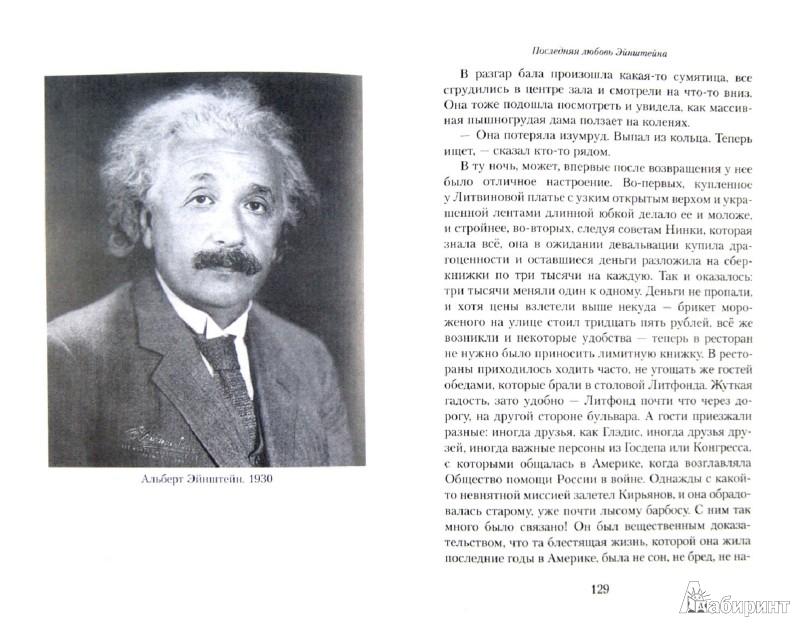 Иллюстрация 1 из 16 для Последняя любовь Эйнштейна - Ольга Трифонова   Лабиринт - книги. Источник: Лабиринт