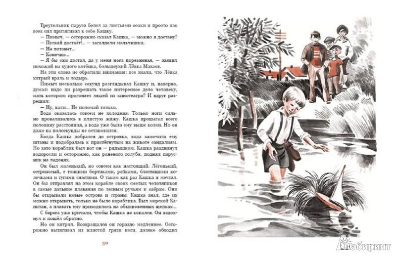 Иллюстрация 1 из 30 для Оруженосец Кашка - Владислав Крапивин | Лабиринт - книги. Источник: Лабиринт