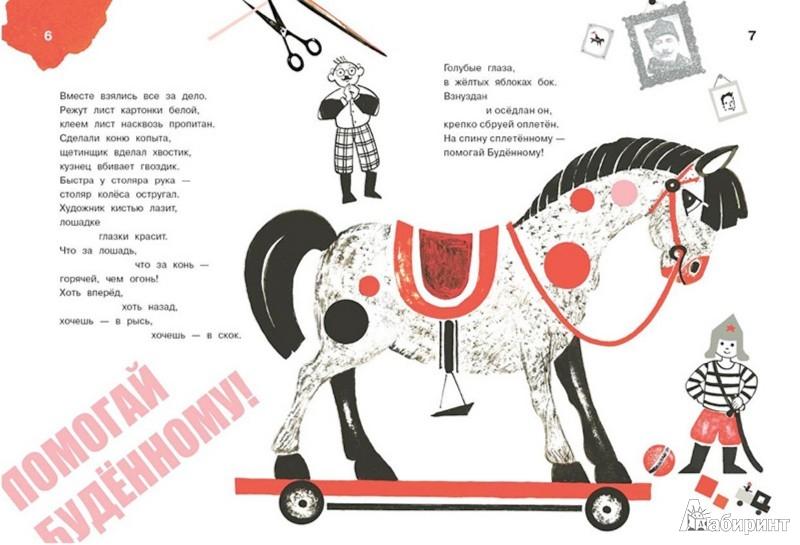 Иллюстрация 1 из 29 для Конь-огонь - Владимир Маяковский | Лабиринт - книги. Источник: Лабиринт