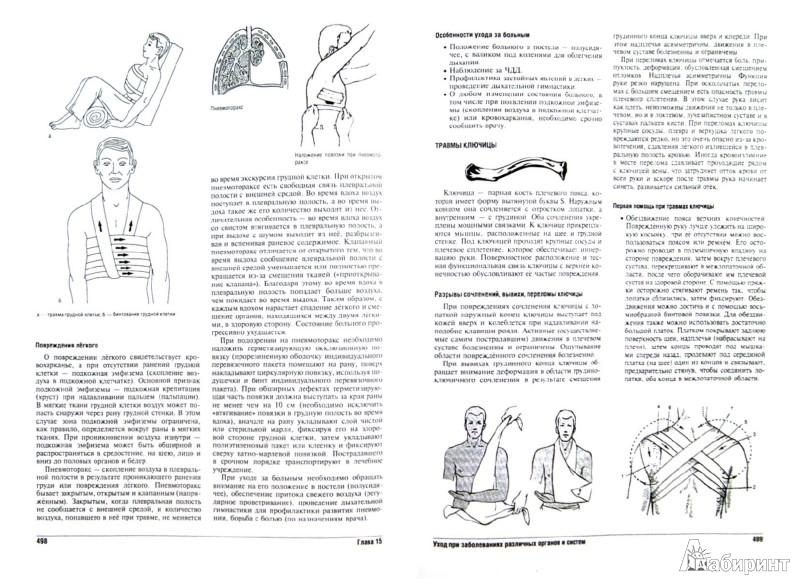 Иллюстрация 1 из 6 для Всё по уходу за больными на дому - Л. Мосалова | Лабиринт - книги. Источник: Лабиринт