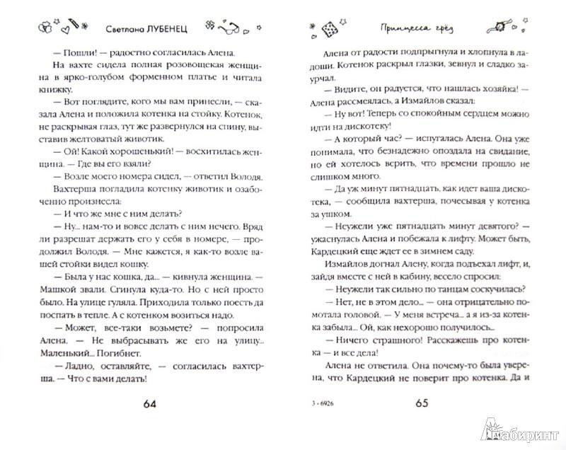 Иллюстрация 1 из 7 для Принцесса грез - Светлана Лубенец   Лабиринт - книги. Источник: Лабиринт