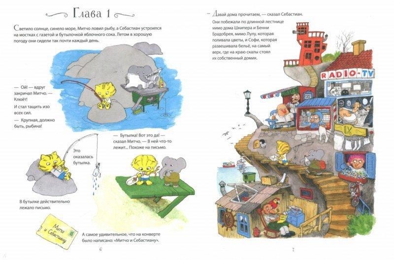 Иллюстрация 1 из 126 для Невероятная история о гигантской груше - Якоб Стрид | Лабиринт - книги. Источник: Лабиринт