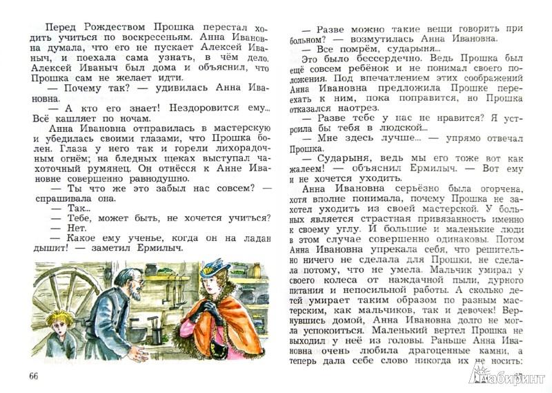 Иллюстрация 1 из 16 для Литературное чтение. 4 класс. Учебная хрестоматия. В 2-х частях. ФГОС - Любовь Ефросинина   Лабиринт - книги. Источник: Лабиринт