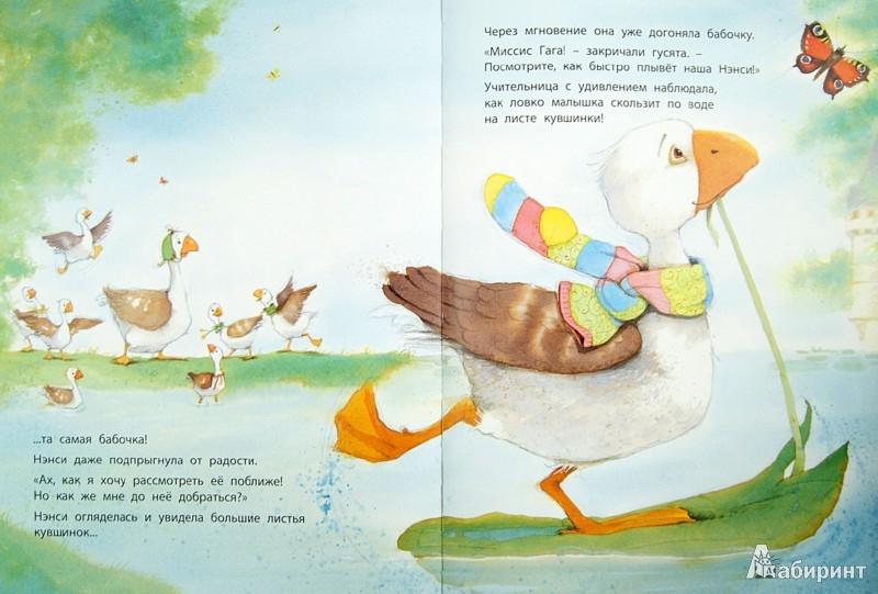 Иллюстрация 1 из 27 для Школа маленьких гусят - Ева Тарле | Лабиринт - книги. Источник: Лабиринт