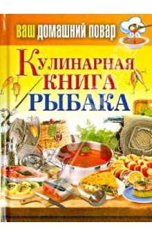 Ваш домашний повар. Кулинарная книга рыбака ваш домашний повар картошка чудо рецепты
