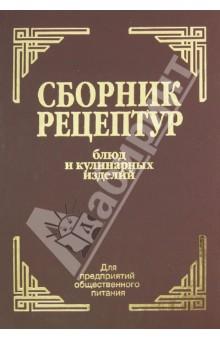 Сборник рецептур блюд и кулинарных изделий. Для предприятий общественного питания