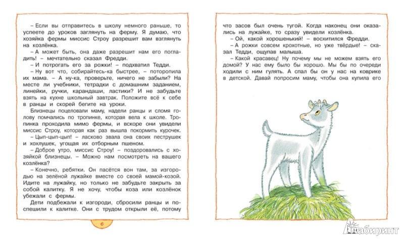 Иллюстрация 1 из 40 для Шоколадный кролик - Энид Блайтон | Лабиринт - книги. Источник: Лабиринт