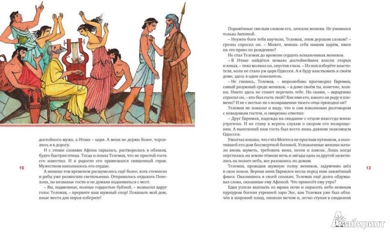 Иллюстрация 1 из 40 для Одиссея - Гомер   Лабиринт - книги. Источник: Лабиринт