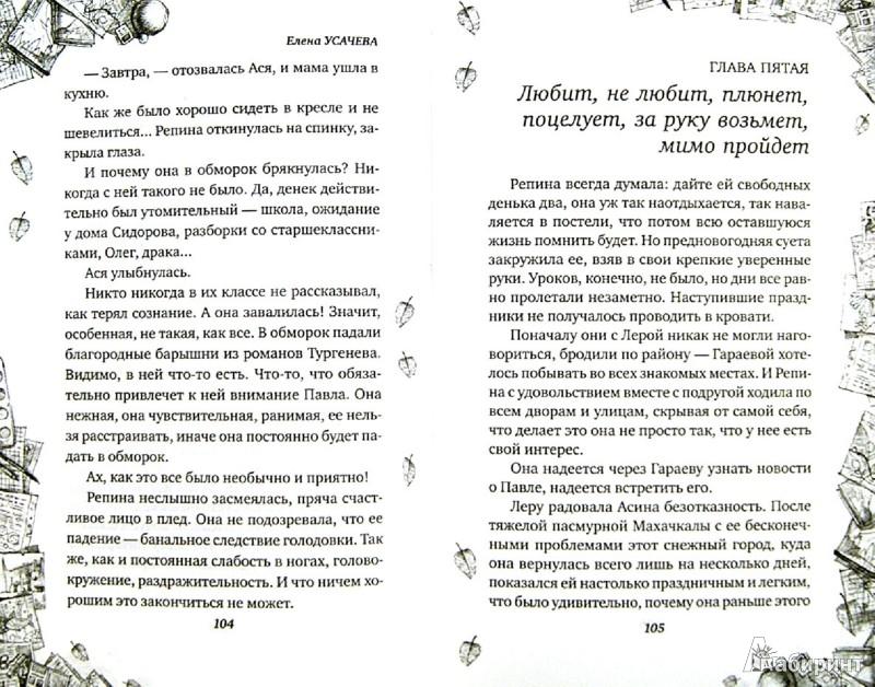 Иллюстрация 1 из 7 для Вирус любви - Елена Усачева | Лабиринт - книги. Источник: Лабиринт