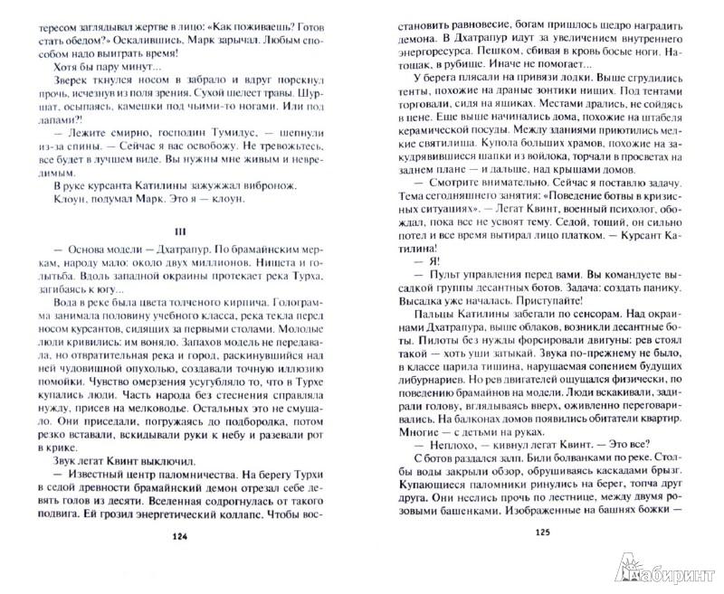 Иллюстрация 1 из 9 для Дикари Ойкумены. Книга 1. Волчонок - Генри Олди   Лабиринт - книги. Источник: Лабиринт