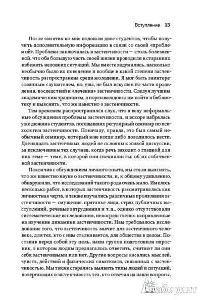 Иллюстрация 1 из 21 для Как побороть застенчивость - Филип Зимбардо | Лабиринт - книги. Источник: Лабиринт