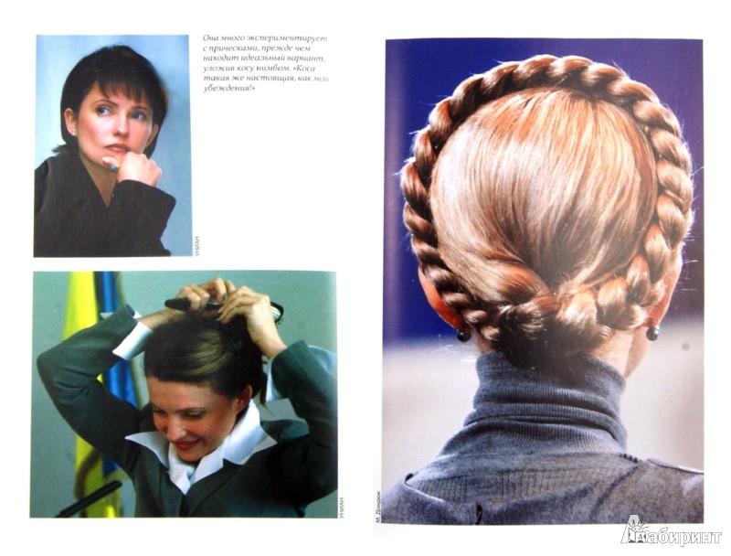Иллюстрация 1 из 7 для Леди Ю - Попов, Мильштейн | Лабиринт - книги. Источник: Лабиринт