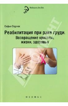 Реабилитация при раке груди: возвращение красоты, жизни, здоровья