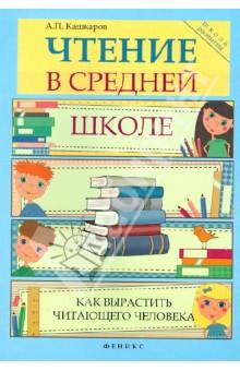 Чтение в средней школе: как вырастить читающего человека