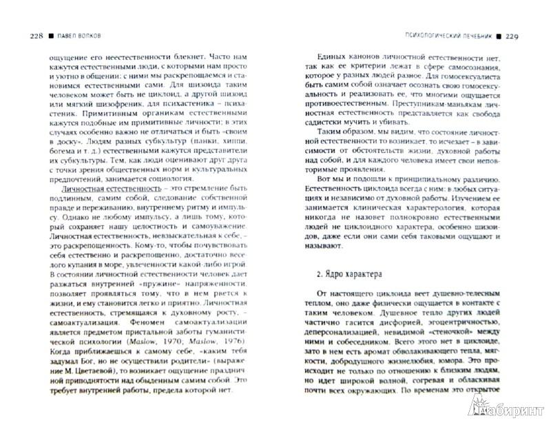 Иллюстрация 1 из 15 для Психологический лечебник: Разнообразие человеческих миров - Павел Волков | Лабиринт - книги. Источник: Лабиринт