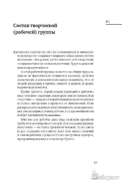 Иллюстрация 1 из 14 для Практика создания товарных знаков - Иван Васильев | Лабиринт - книги. Источник: Лабиринт