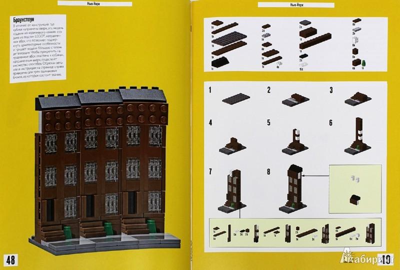 Иллюстрация 1 из 16 для Лучшие города мира. Построй из LEGO® - Уоррен Элсмор   Лабиринт - книги. Источник: Лабиринт
