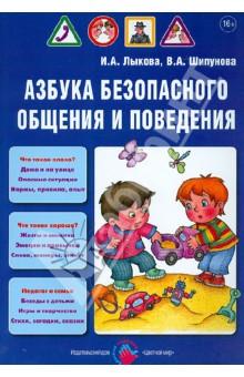 Азбука безопасного общения и поведения. Детская безопасность. Учебно-методическое пособие