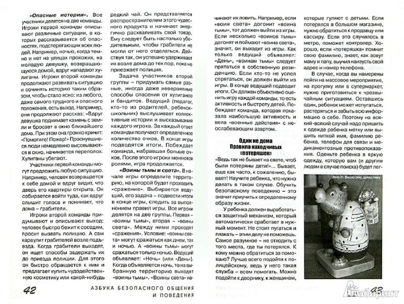 Иллюстрация 1 из 15 для Азбука безопасного общения и поведения. Детская безопасность. Учебно-методическое пособие - Лыкова, Шипунова   Лабиринт - книги. Источник: Лабиринт