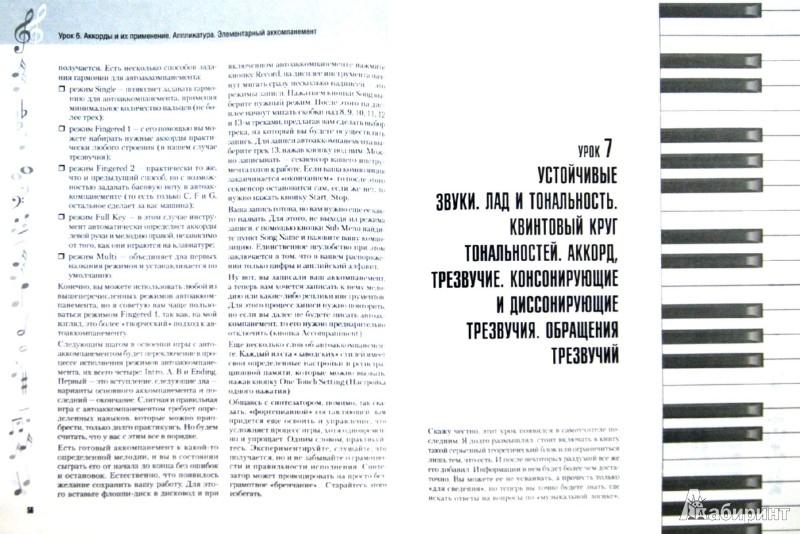 Иллюстрация 1 из 7 для Самоучитель игры на синтезаторе (+CD с видеокурсом) - Кирилл Герольд | Лабиринт - книги. Источник: Лабиринт