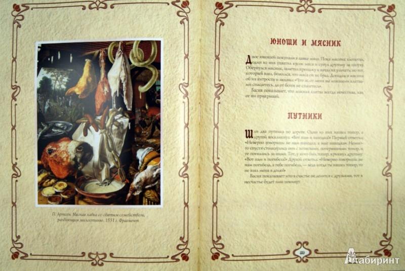 Иллюстрация 1 из 8 для Басни - Эзоп | Лабиринт - книги. Источник: Лабиринт