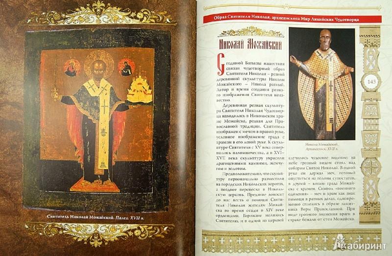 Иллюстрация 1 из 13 для Святитель Николай Чудотворец - Князев, Князева, Евстигнеев | Лабиринт - книги. Источник: Лабиринт