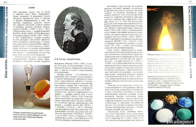 Иллюстрация 1 из 15 для Превращения вещества. Химия - Илья Леенсон | Лабиринт - книги. Источник: Лабиринт