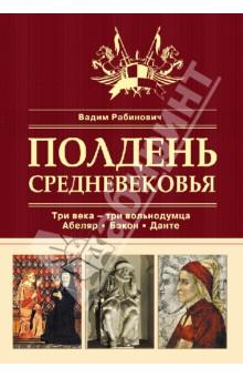 Полдень Средневековья женский костюм эпохи средневековья
