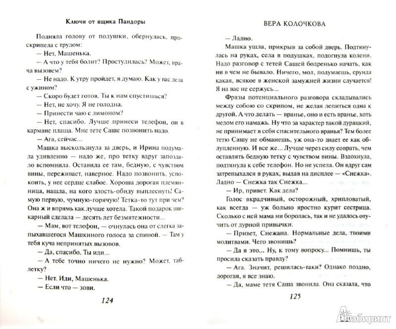 Иллюстрация 1 из 6 для Ключи от ящика Пандоры - Вера Колочкова | Лабиринт - книги. Источник: Лабиринт