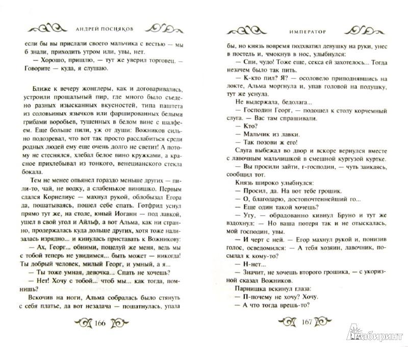 Иллюстрация 1 из 6 для Император - Андрей Посняков | Лабиринт - книги. Источник: Лабиринт