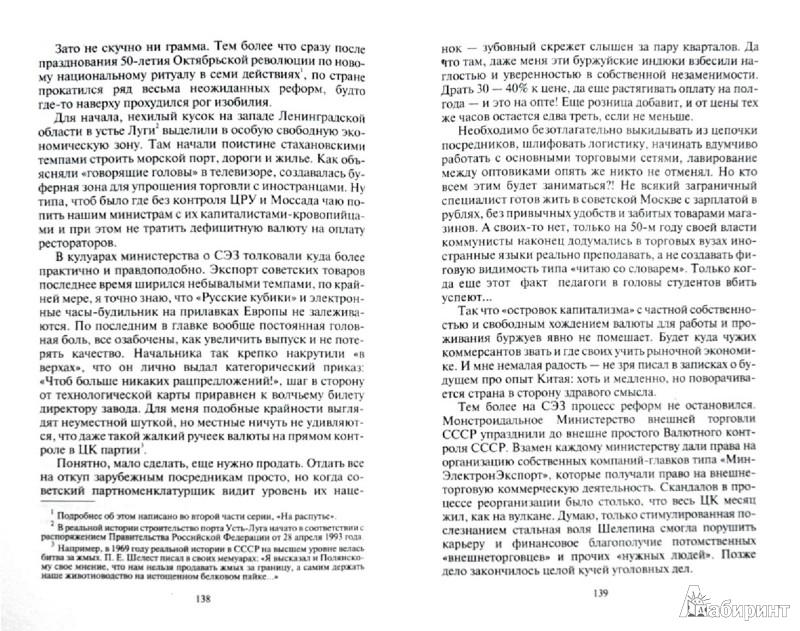 Иллюстрация 1 из 5 для Еще не поздно. Зерна отольются в пули - Павел Дмитриев   Лабиринт - книги. Источник: Лабиринт