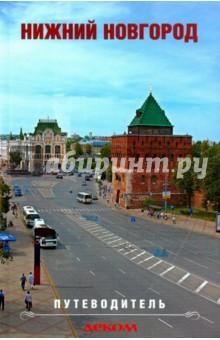 Нижний Новгород. Путеводитель где сейчас можно купальник