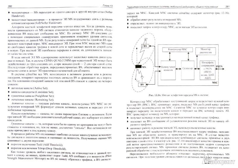 Иллюстрация 1 из 5 для Сотовые системы мобильной радиосвязи. Учебное пособие | Лабиринт - книги. Источник: Лабиринт