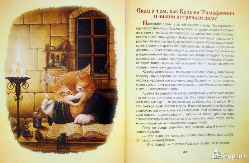 Иллюстрация 1 из 15 для Сказки кота Кузьмы - Александр Маскаев | Лабиринт - книги. Источник: Лабиринт