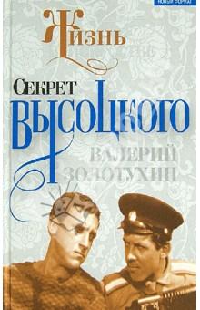 """Секрет Высоцкого. Мы часто пели """"Баньку"""" вместе"""
