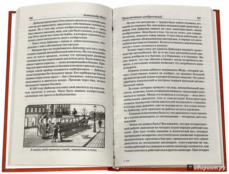 Иллюстрация 1 из 3 для Приключения изобретений - Александр Ивич   Лабиринт - книги. Источник: Лабиринт