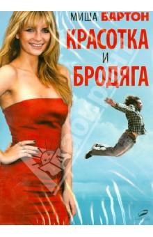Красотка и бродяга (DVD)