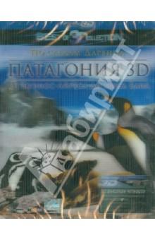 Патагония: по следам Дарвина 3D (Blu-Ray) blu ray 3d диск медиа патагония по следам дарвина часть 2