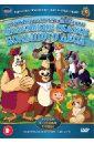Маленькие сказки большого леса (DVD). Валевский Анатолий