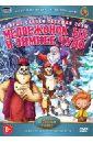 Медвежонок Ых и зимнее чудо (DVD). Валевский Анатолий