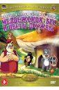 Медвежонок ЫХ и цветы дружбы (DVD). Валевский Анатолий