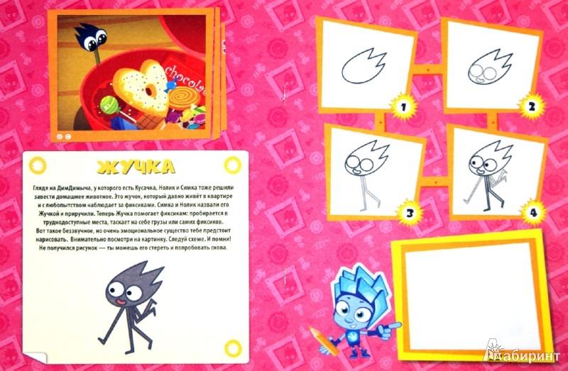 Иллюстрация 1 из 9 для Рисуем и раскрашиваем № 5 (многоразовые картинки) | Лабиринт - книги. Источник: Лабиринт