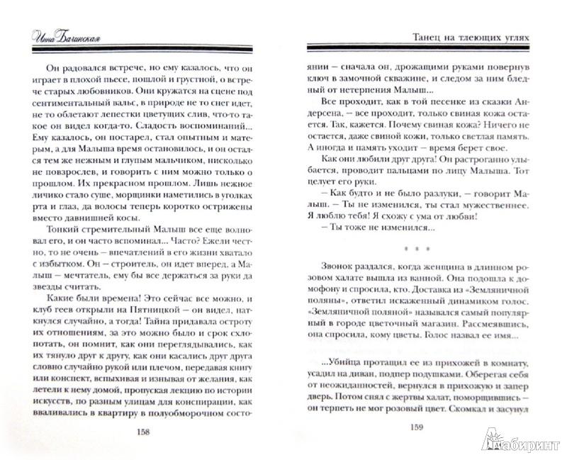 Иллюстрация 1 из 15 для Танец на тлеющих углях - Инна Бачинская | Лабиринт - книги. Источник: Лабиринт
