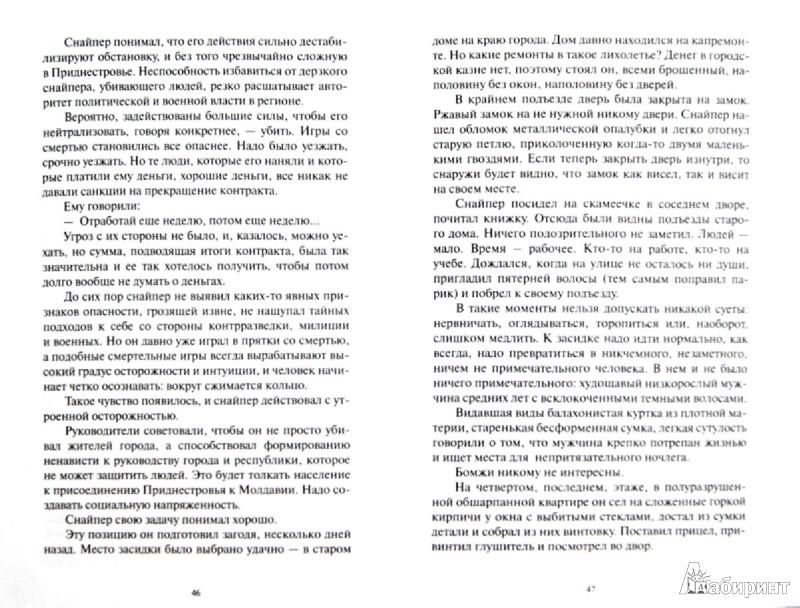 Иллюстрация 1 из 20 для Девятый - Павел Кренев   Лабиринт - книги. Источник: Лабиринт