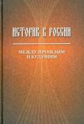 Историк в России: Между прошлым и будущим. Статьи и воспоминания