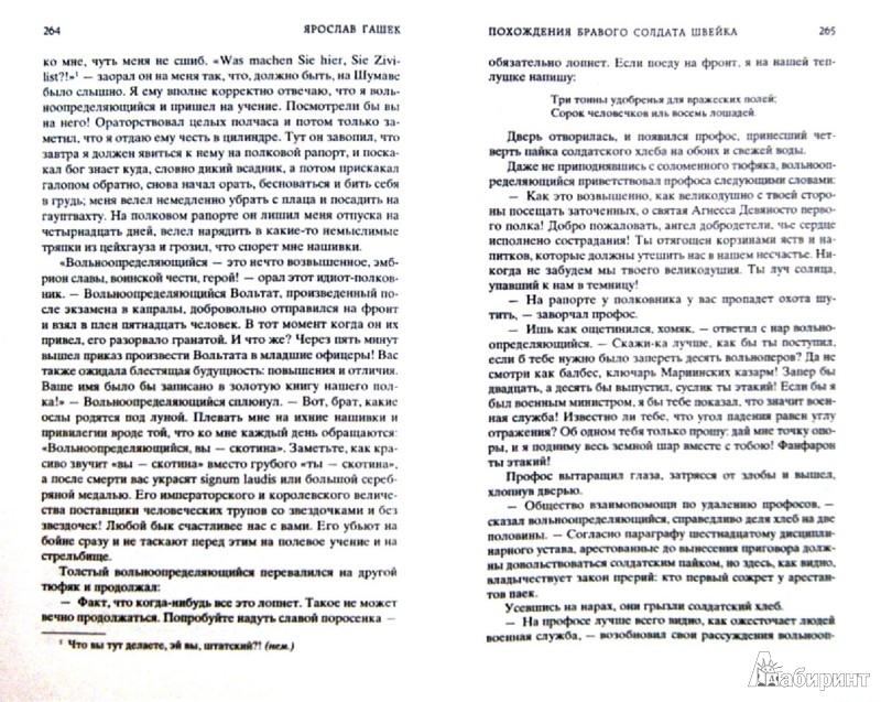 Иллюстрация 1 из 36 для Похождения бравого солдата Швейка - Ярослав Гашек | Лабиринт - книги. Источник: Лабиринт